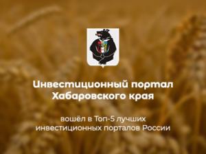 Инвестиционный портал Хабаровского края