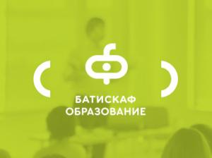 Батискаф.Образование